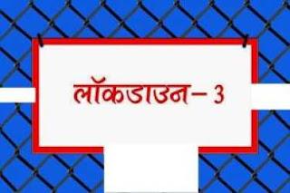 lockdown 3.0 new guidelines download hindi pdf