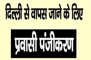 Delhi Shelter Board Migrant Worker Return Registration