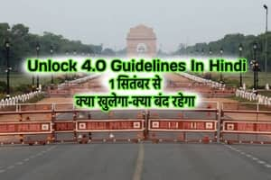 Unlock 4 New Guidelines in HIndi