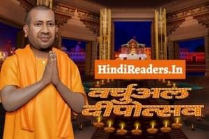 Ayodhya Deepotsav Virtual Portal