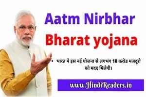 Aatm Nirbhar Bharat Rojgar Yojana Apply Online