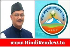 Atal Ayushman Uttarakhand Yojana AAUY