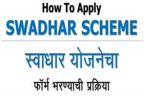 Babasaheb Ambedkar Swadhar Yojana Apply Online