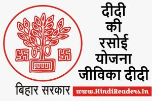 Bihar Didi Ki Rasoi Yojana