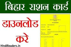 Bihar Ration Card 2020 New List PDF Download