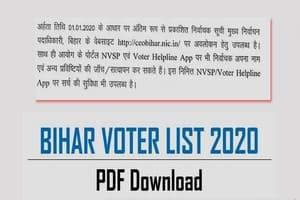 Bihar Voter List 2020 Final PDF Download Search Name Online