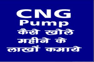 CNG Pump Dealership License Registration