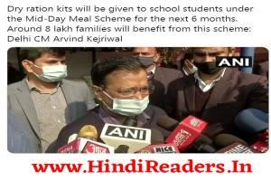 Delhi Students Free Ration Kit Scheme