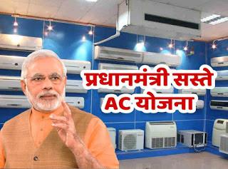 PM AC Yojana Apply Online
