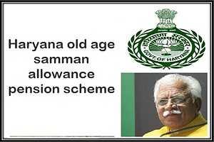Haryana Old Age Pension Scheme 2020 Form PDF