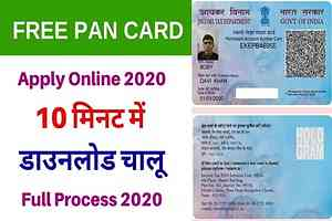 Instant-or-Tatkal-ePAN-Card-2020-Apply-Online-Check-Status