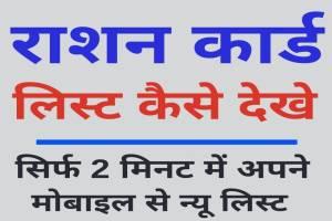 Jharkhand New Ration Card List