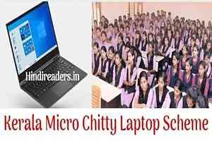 Kerala Micro Chitty Laptop Scheme Online Registration