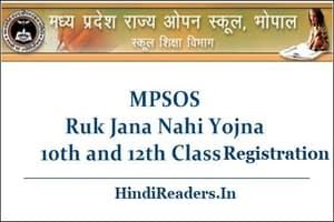 MP Board Ruk Jana Nahi Yojana Online Application Form