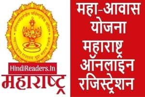 Maha Awas Yojana Gramin Apply Online
