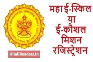 Maharashtra Maha e-Skill Mission
