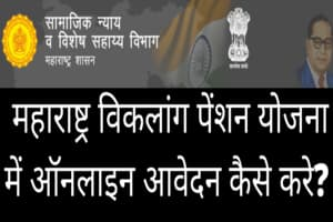 Maharashtra Disability Pension Scheme Application