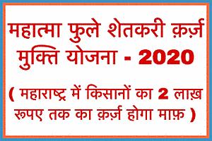 Mahatma Jyotiba Phule Shetkari Karj Mukti Yojana List 2020