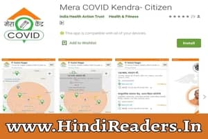 Mera Covid Kendra App Download