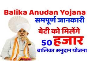 Online Apply for PM Balika Anudan Yojana 2020
