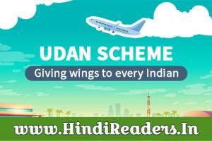 PM-Udan-Yojana-Hindi-PDF