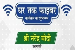 PM Modi Ghar Tak Fiber Yojana in Hindi