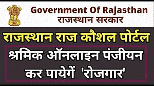Raj Kaushal Yojana 2020 Portal Registration Panjikaran