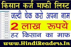 Rajasthan-Kisan-Karj-Mafi-Yojana-List-PDF-Download