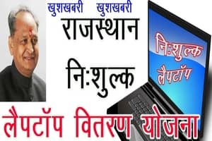 Rajasthan Free Laptop Vitran Yojana List