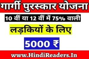 Rajasthan Gargi Puraskar Yojana Online Application