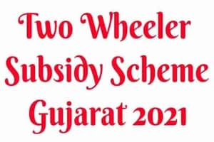 Subsidy on e Scooters Gujarat Two Wheeler Scheme