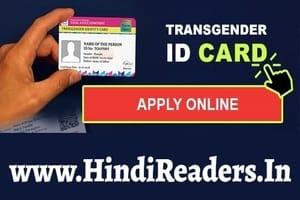 Transgender ID Card Online Apply