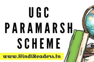 UGC Paramarsh Scheme