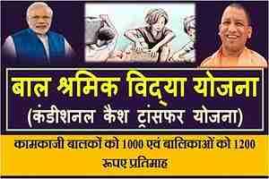 UP Bal Shramik Vidya Yojana Registration Form