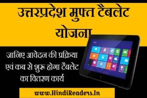 UP Yogi Free Tablet Yojana