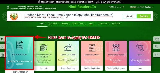 Pradhan Mantri Fasal Bima Yojana PMFBY Apply Online