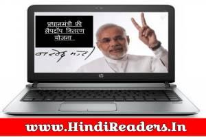 pm-modi-free-laptop-scheme