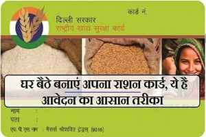 Apply New Ration Card in Delhi e-Ration Card Temporary Ration Card Coupon