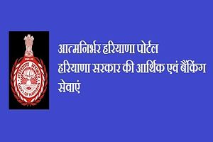 Atmanirbhar Haryana Portal Bank Loan Registration