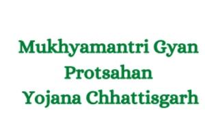 CG Mukhyamantri Gyan Protsahan Yojana