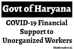 COVID-19 Financial Support to Unorganized Workers Hindi PDF