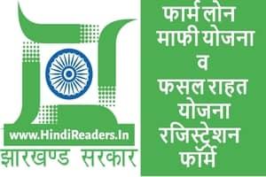 Fasal Rahat Yojana / Farm Loan Waiver Scheme Jharkhand