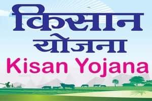 Gujarat Saat Pagla Khedut Kalyanna Yojana