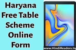 Haryana Free Tablet Scheme Online Apply