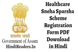 Healthcare Sneha Sparsha Scheme Assam