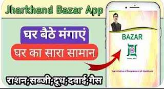 Jharkhand Bazar App APK Download