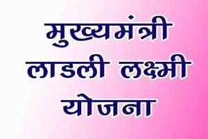 Ladli Yojna Haryana Application