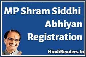 MP Shram Siddhi Abhiyan Panjikaran