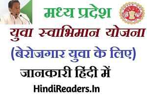 Madhya Pradesh MP Yuva Swabhiman Rojgar Yojana