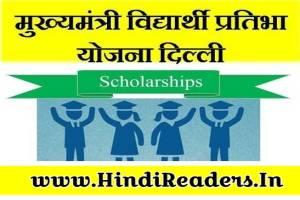 Mukhyamantri-Vidhyarthi-Pratibha-Vikas-Yojana-Apply-Online